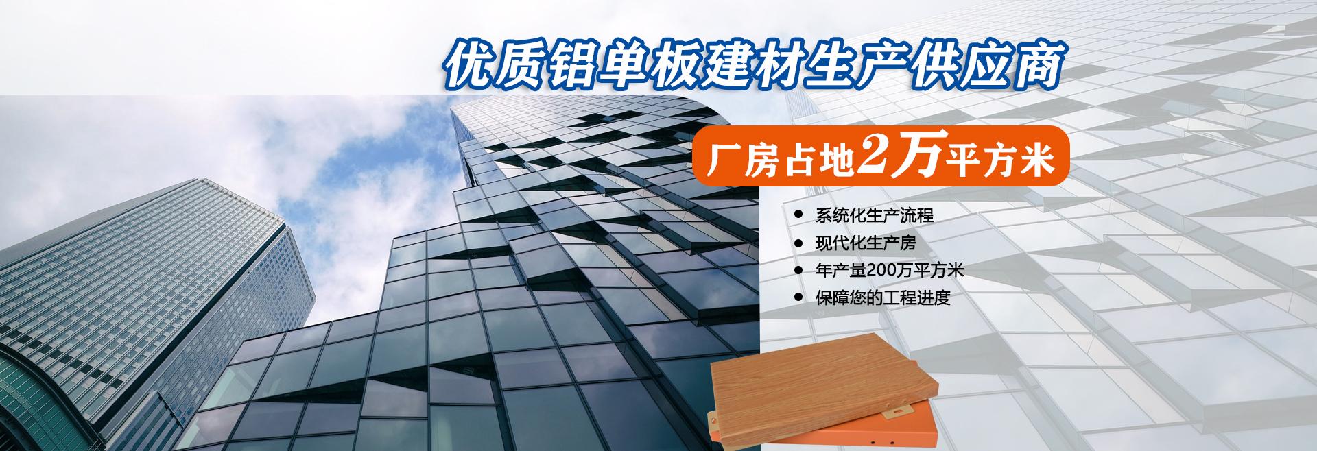 四川铝单板厂家